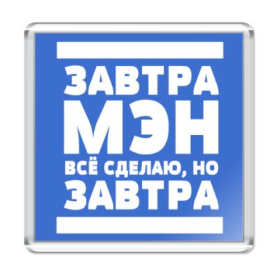 Магнит Завтрамэн