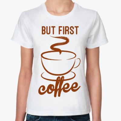 Классическая футболка Сначала Кофе