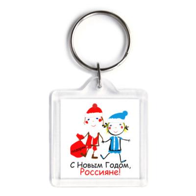 Брелок С Новым Годом, Россияне!