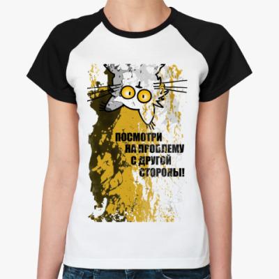 Женская футболка реглан Посмотри на проблему...