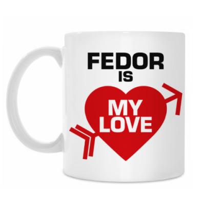 Кружка Фёдор - моя любовь