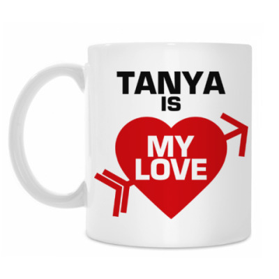 Кружка Таня - моя любовь