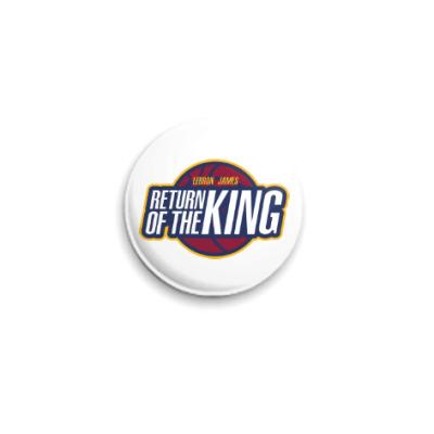 Значок 25мм Возвращение короля