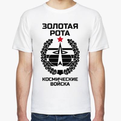 Футболка Золотая рота Космические войск