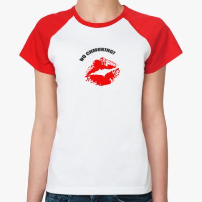 Женская футболка реглан No chmoking!