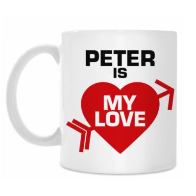 Кружка Петя - моя любовь