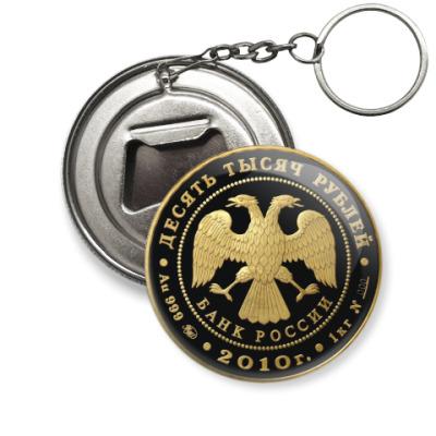 Брелок-открывашка Памятная монета