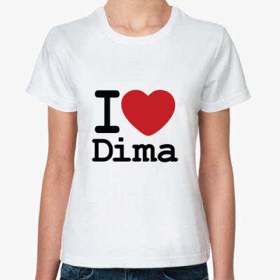 Классическая футболка   I Love Dima