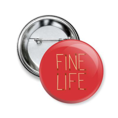 Значок 50мм Fine Life