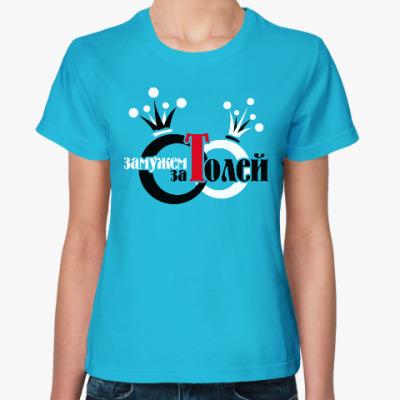 Женская футболка Замужем за Толей