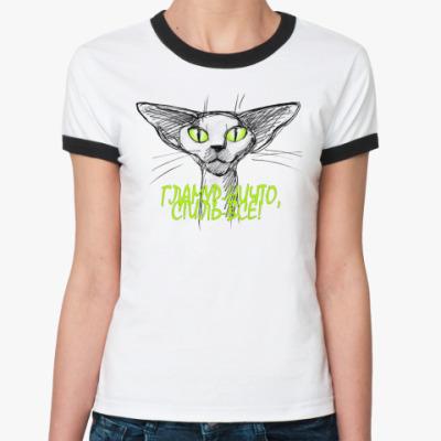 Женская футболка Ringer-T Гламур - ничто, стиль - всё!