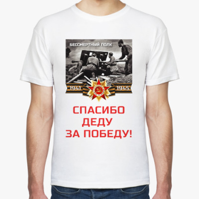 Футболка Спасибо деду за Победу!