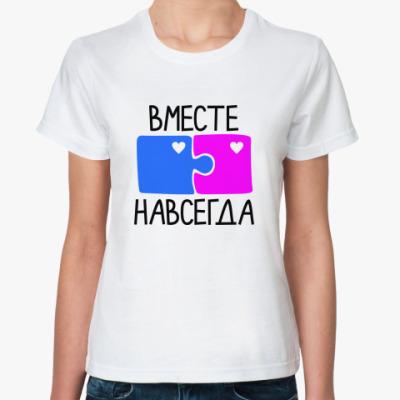 Классическая футболка Вместе навсегда