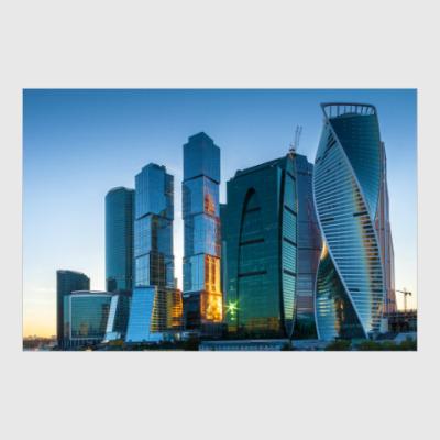 Постер Деловой центр Москва-Сити на закате
