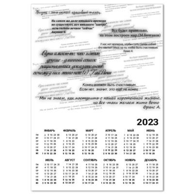 Календарь Цитаты
