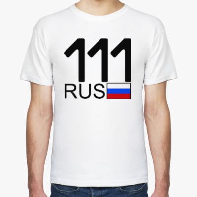 Футболка 111 RUS (A777AA)
