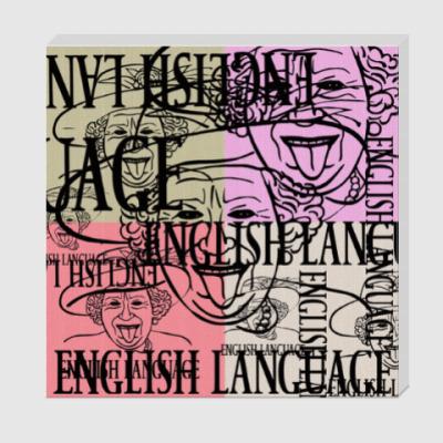 Холст Английский язык