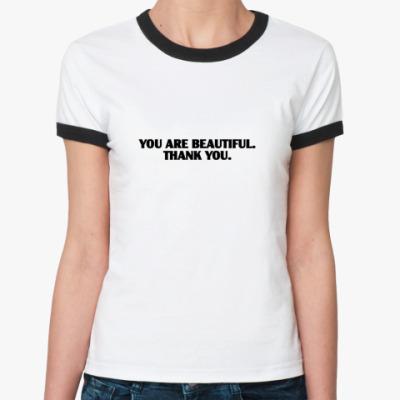 Женская футболка Ringer-T You are beautiful