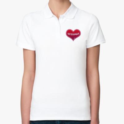 Женская рубашка поло Любимая