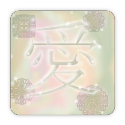 Костер (подставка под кружку) Иероглиф 'Любовь' (оливковый)