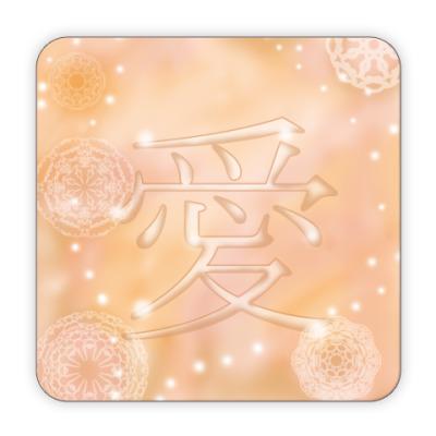Костер (подставка под кружку) Иероглиф 'Любовь' (персиковый)