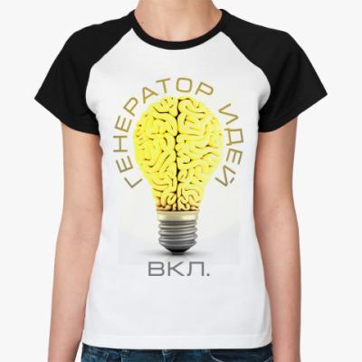 Женская футболка реглан Генератор идей (вкл.)