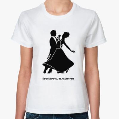 Классическая футболка Пренебречь!