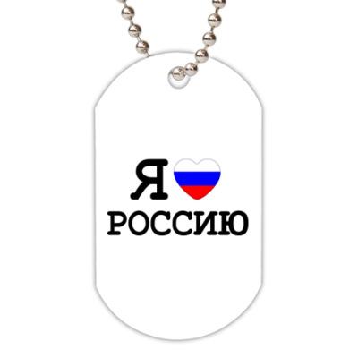 Жетон dog-tag Я люблю Россию