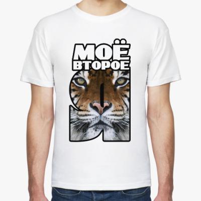 Футболка Моё второе Я – Тигр