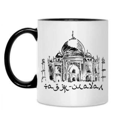 Кружка Тадж-Махал. Индия.