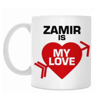 Кружка Замир - моя любовь