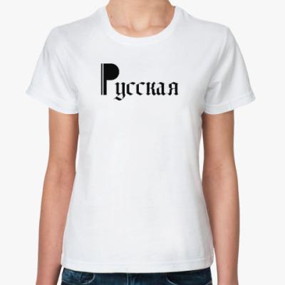 Классическая футболка Русская