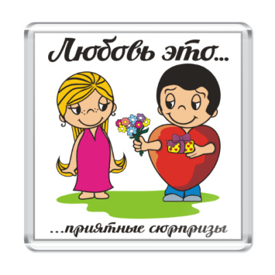 Магнит Love is... Любовь это...
