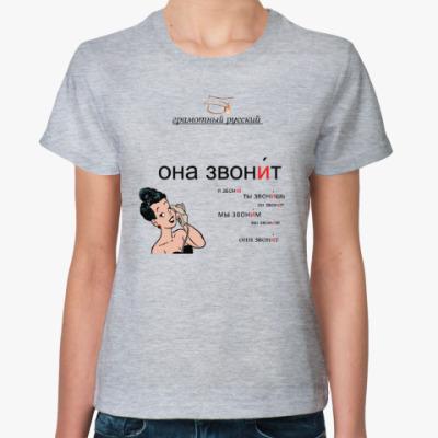 Женская футболка Звонит, девушка