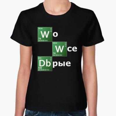 Женская футболка Во все добрые