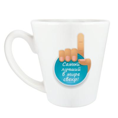 Чашка Латте Лучший в мире свекр