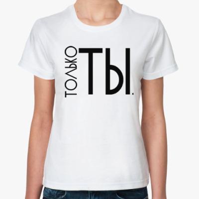 Классическая футболка Навсегда только ты
