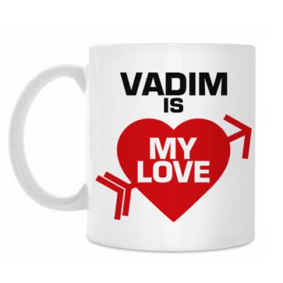 Кружка Вадим - моя любовь