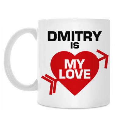 Кружка Дмитрий - моя любовь