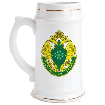 Пивная кружка Погранвойска