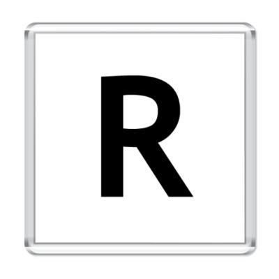 Магнит Буква R
