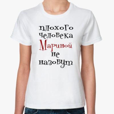Классическая футболка Мариной не назовут