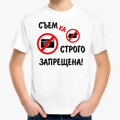 Детская футболка Я не снимаюсь!