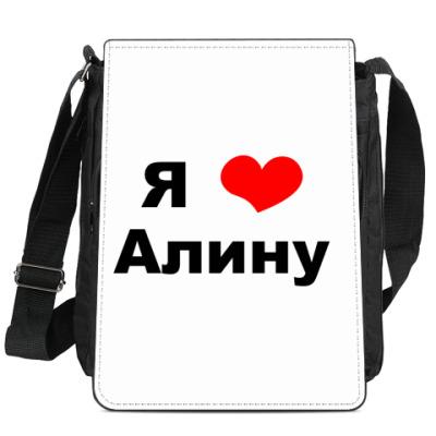 Сумка-планшет Для любимой Алинки!