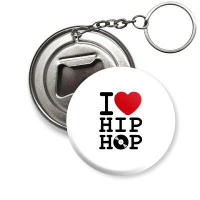 Брелок-открывашка Открывашка I Love Hip Hop
