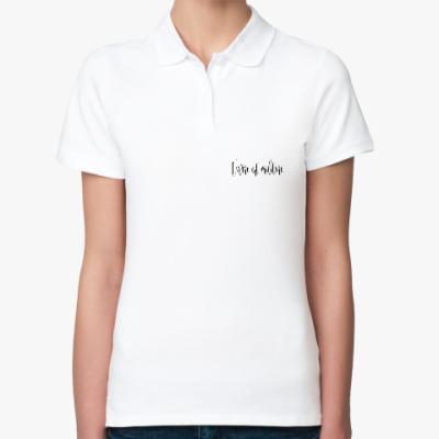 Женская рубашка поло Жить - значит бороться