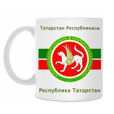 Кружка Республика Татарстан