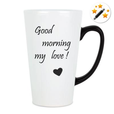 Доброе утро, любовь моя