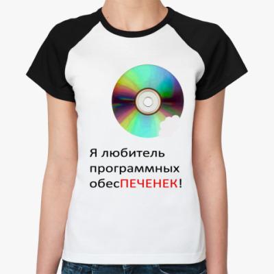 Женская футболка реглан Программные обесПЕЧЕНЬКИ