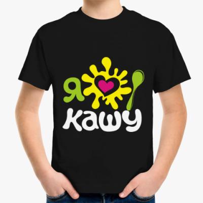 Детская футболка Я люблю кашу